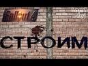 Fallout 4 - строительство в квесте Экспансия ресторан Старлайт, гайд по основам постройки. Серия 6