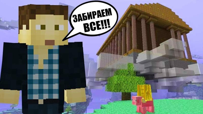 РАЙСКИЙ ДВОРЕЦ ДАНЖ - Укротители Драконов в Minecraft 10