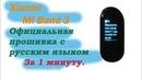 Xiaomi Mi band 3. Русская прошивка за одну минуту