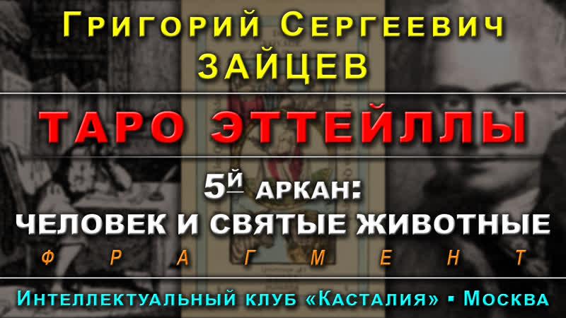 Лекция №6 5 й аркан Человек и святые животные демо Курс Таро Эттейллы Григорий Зайцев Касталия