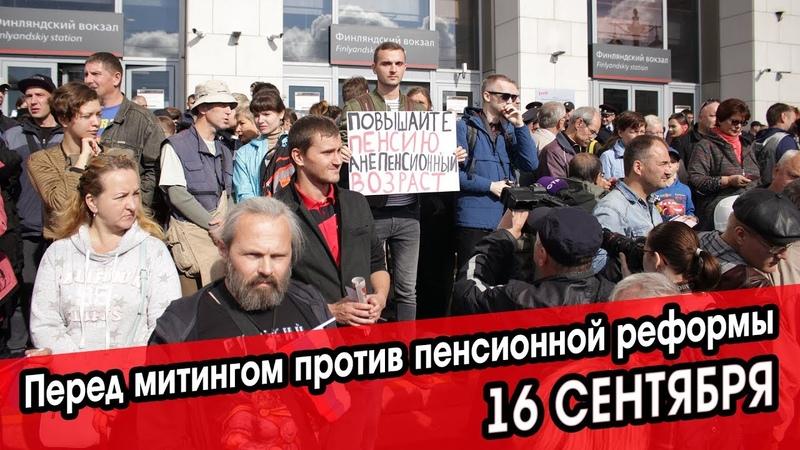 Перед митингом против пенсионной реформы