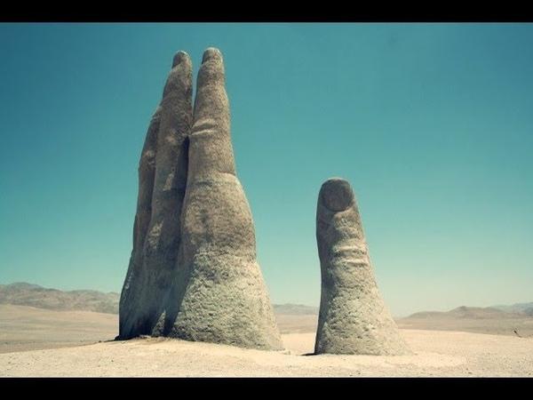 Рука пустыни Антофагаста Чили