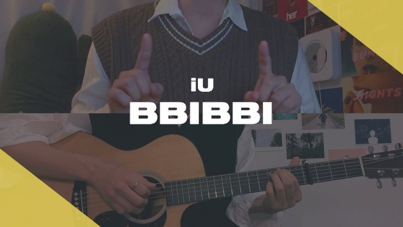 아이유 (IU) - 삐삐 (BBIBBI) male acoustic ver. cover by 유빈 X 정완
