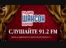 Радио Шансон в Кирове на 91.2 FM. Суперигра Гуляем на миллион!