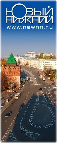 Городской портал Новый Нижний Новгород