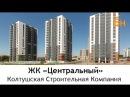 ЖК Центральный Колтушская строительная компания