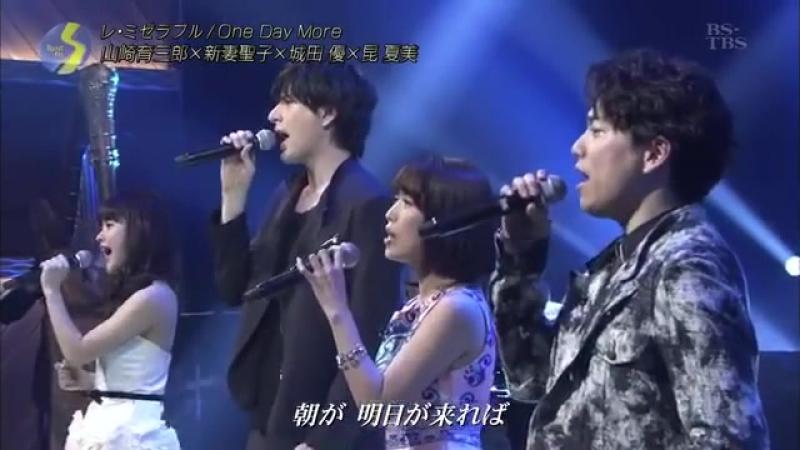 Les Miserables The Musical - One Day More (Shirota Yu Х Yamazaki Ikusaburo Х Kon Natsumi Х Niizuma Seiko)