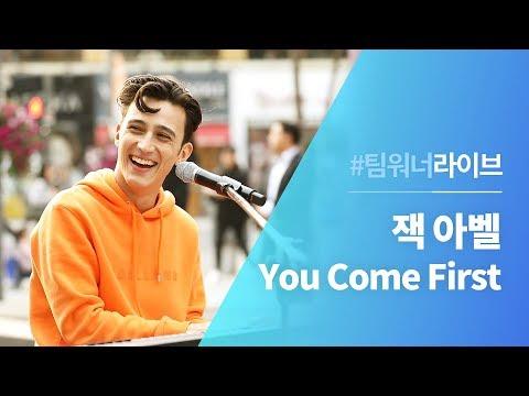 Team워너 Live : 잭 아벨 (Zak Abel) - You Come First