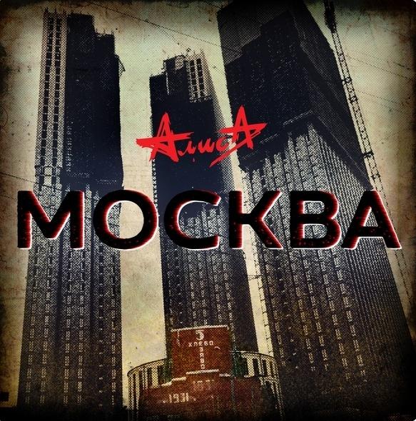АлисА - Москва (Single)
