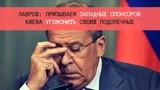 ЛАВРОВ Призываем западных спонсоров Киева УГОМОНИТЬ своих подопечных