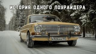 История одного лоурайдера. Лёвина ГАЗ-24