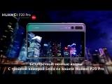 Huawei P20 Pro. Режим съемки Ночь