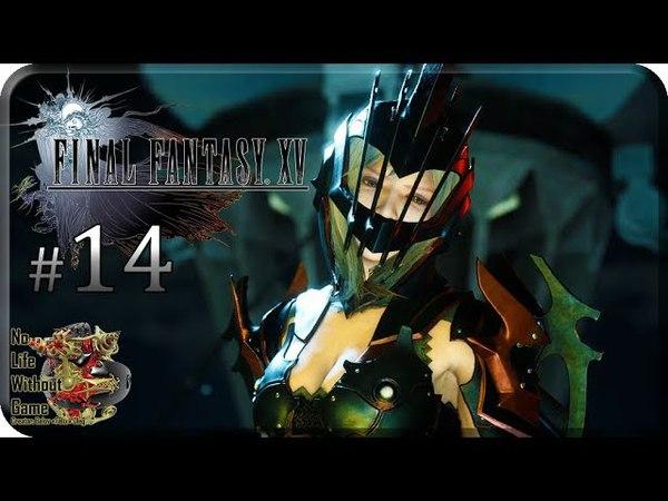 Final Fantasy XV[14] - Враги и союзники (Прохождение на русском(Без комментариев))