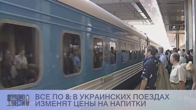 Все по 8: в украинских поездах изменят цены на напитки