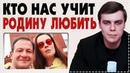 Иностранные агенты на российском ТВ или кто нас учит родину любить