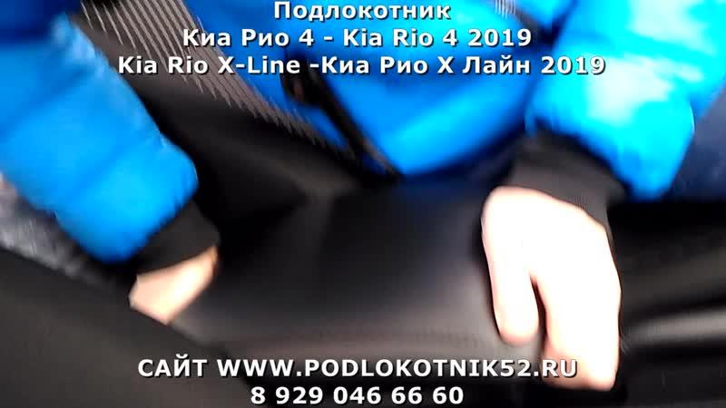 Подлокотник Киа Рио 4 - Kia Rio 4 2019 Kia Rio X-Line -Киа Рио Х Лайн 2019