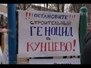 МИТИНГ В ЗАЩИТУ КУНЦЕВО - ПРОТИВ ЗАСТРОЙКИ ПИК!