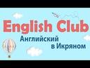 English Club | Английский в Икряном 2018