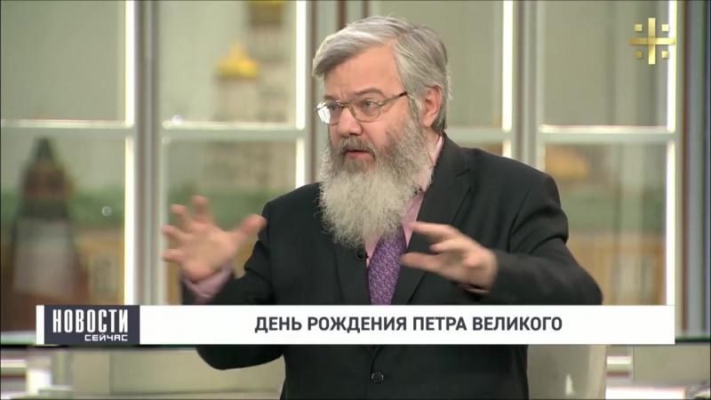 Лавров В.М. День рождения Петра Великого Царьград ТВ, 09.06.2017.