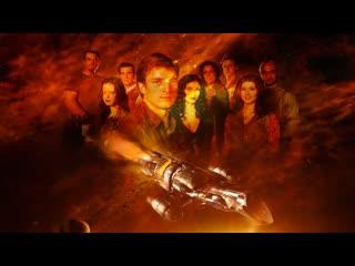 Светлячок / Firefly. Эпизод 11. Помойка. 2002. 1080p Перевод DVO Tycoon. VHS