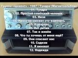 Группа Цемент - 1987 - Тундра (Магнитоальбом)