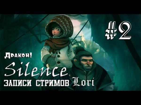 Дракон 2 ● Silence ● Записи стримов Lori