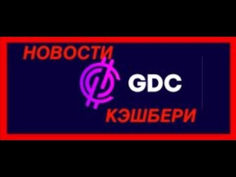 GDC   НОВАЯ ПЛАТФОРМА   НОВОСТИ КЭШБЕРИ   CBC ВЫРОС В ЦЕНЕ  