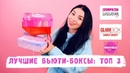 🎁 ТОП 3 ЛУЧШИХ БЬЮТИ-БОКСОВ КОСМЕТИКИ: GLAMBOX, COSMOPOLITAN WOW! BOX, NEWBEAUTYBOX РАСПАКОВКА