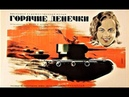 Горячие денёчки 1935 / Hectic Days (Red Army Days)