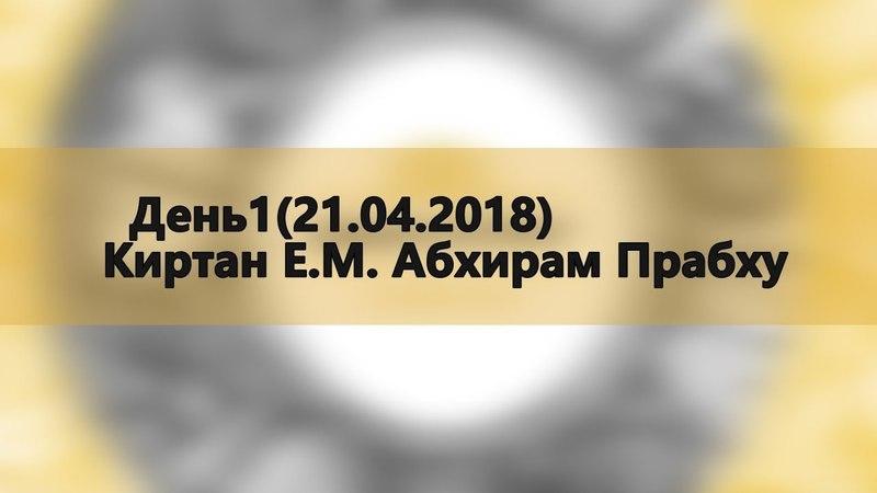 День1(21.04.2018) Киртан Е.М. Абхирам Прабху (Джапа ретрит Маралсай 21-25 марта 2018)