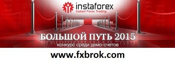Лучший брокер Азии и СНГ- InstaForex теперь в  Днепропетровске. - Страница 14 JaED3T_gpLw