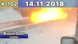 ДТП. Подборка на видеорегистратор за 14.11.2018 Ноябрь 2018 группа httpvk.comavtooko сайт httpavtoregik.ru Предупрежден