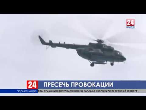 Совместные учения Береговой охраны и Черноморского флота