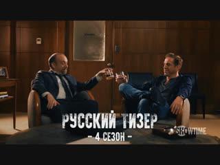 Миллиарды (4 сезон, 2019) Русский тизер HD   Billions