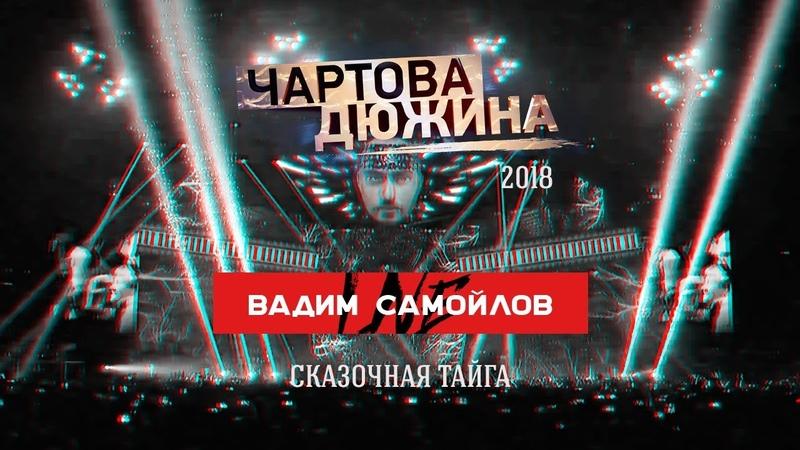 Вадим Самойлов Live Сказочная тайга Чартова Дюжина 2018