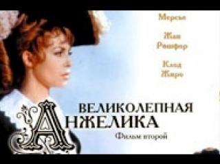 Великолепная Анжелика (Merveilleuse Angélique) 1965
