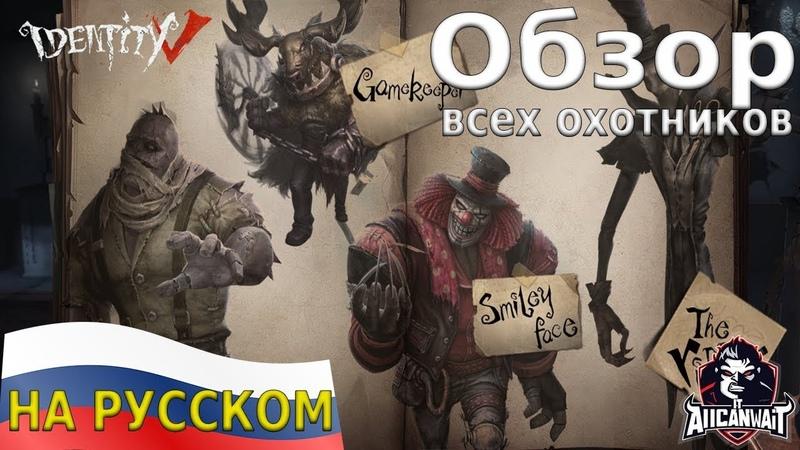 Identity V Обзор всех доступных маньяков на русском!