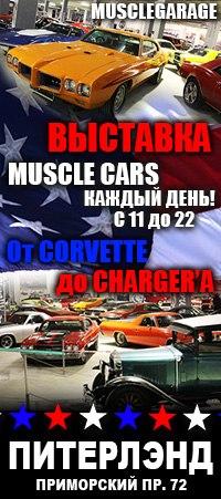 #MUSCLEGARAGE музей ретро-автомобилей
