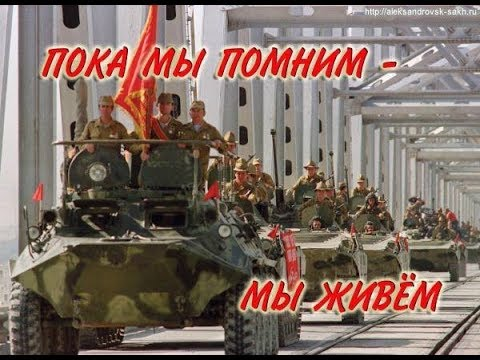 30 лет без Афгана - группа Обелиск
