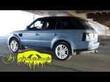 Plasti Dip in Russia Range Rover Sport by BRIGHTLIGHT (matte grey)