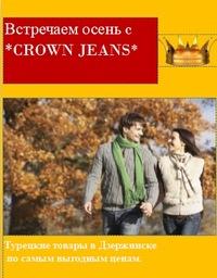 Crown Stil