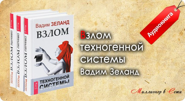 Взлом техногенной системы Взлом техногенной системы выпуска: 2013 г. Фами..