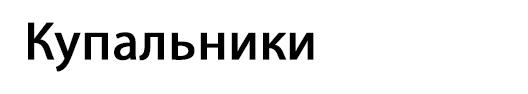 vk.com/stylishchina/swimwear