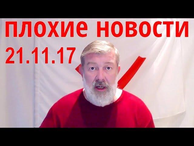 Мальцев Артподготовка прямой эфир 21.11.2017