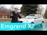 Обзор Джили Emgrand X7