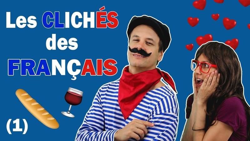 Clichés sur les Français - Les Français sont-ils irrésistibles 😍 ?
