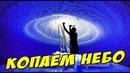 ПЛОСКАЯ ЗЕМЛЯ Как копали небо Аудиокнига Тед Чан