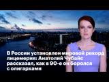 В России установлен мировой рекорд лицемерия: Анатолий Чубайс рассказал, как в 90-е он боролся с олигархами