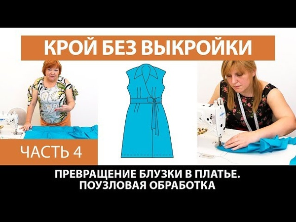 Платье без выкройки из блузки от базовой основы со спущенным плечом Поузловая обработка Часть 4