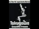 Садизм сёгуна: Радость пытки _ Tokugawa onna keibatsu-shi (1968) Япония